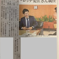 元ロッテの安江くん監督就任おめでとう!!