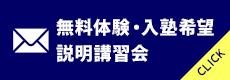 無料体験・入塾希望 説明講習会
