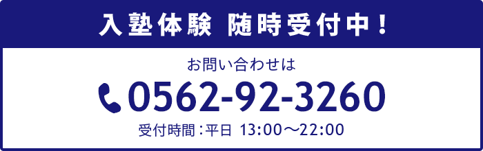 入塾体験 随時受付中!