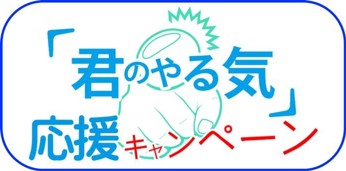 top_bnr_yaruki.png